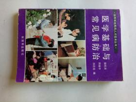 医学基础与常见病防治(1986年一版一印!)