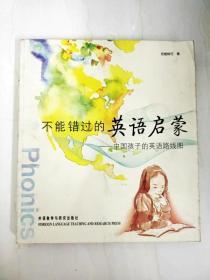 DR166674 不能错过俄英语启蒙·中国孩子的英语路线图