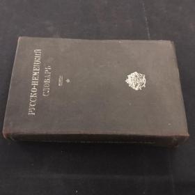俄文原版 任克签名 购于1958年