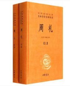 周礼(精装,全二册)--中华经典名著全本全注全译丛书