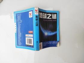 书立方系列地球之谜
