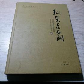东西湖文史资料第二十二辑:纵览东西湖(16开精装本)