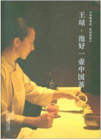 王琼·泡好一壶中国茶