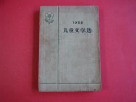 1958年儿童文学选