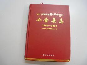 旧书《小金县志1986-2005》方志出版社 附光盘 大16开精装 上书脊磨损