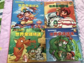 规范拼音读物 世界童话精选 4册全