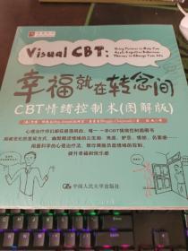 幸福就在转念间:CBT情绪控制术(图解版)