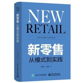 新零售从模式到实践