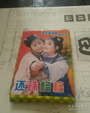 还珠格格续集之十三明信片(15张)