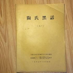 文革资料:陶氏黑话(之一)