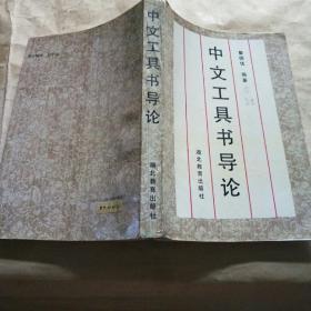 中文工具书导论(修订本)