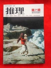 中国推理第一品牌 悬疑的、睿智的、惊悚的、趣味的、生活的、写实的、黑色的、侦探的推理读物 推理 第7辑