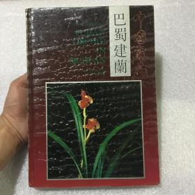 中国兰花:巴蜀建兰(精装16开)