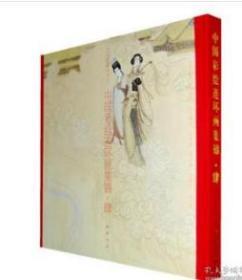 拍前咨询 中国彩绘连环画集锦.第4辑  9E29e