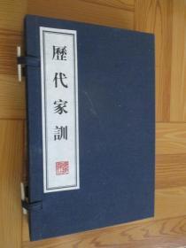 历代家训 (1函2册)