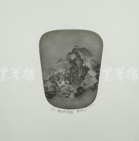 青年版画家 蔡浩然 2013年亲笔签名 铜版画《仿宋山店风帘图》一幅(限量版画、版号随机发货,作品得自于艺术家本人!)  HXTX115827