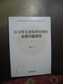 区分所有建筑物管理的法律问题研究