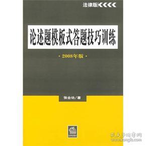 2008年国家司法考试考前冲刺:论述题模板式答题技巧训练:2008年版