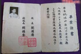 【一九四九年】华北人民革命大学毕业证1书(第一期)