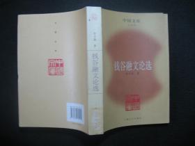钱谷融文论选 中国文库