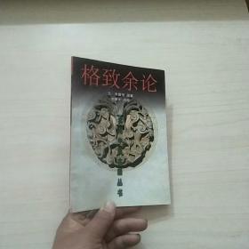 实用中医古籍丛书:格致余论