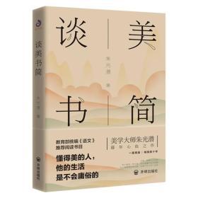 朱光潜:谈美书简(彩插典藏版,无删节)