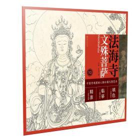 法海寺文殊菩萨/中国寺观壁画人物白描大图范本