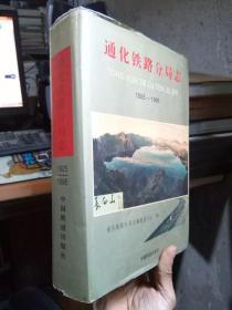 通化铁路分局志1925-1995 1998年一版一印1000册 精装带书衣 近全品 自然旧