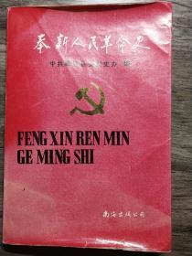 奉新人民革命史