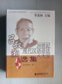 20世纪现代汉语语法八大家:吕叔湘选 集