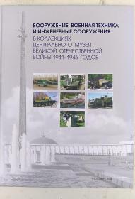 вооружение военная техника и инженерные сооружения в коллекциях центрального музя великой отечественной войны 1941-1945 гдов