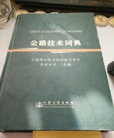 公路技术词典
