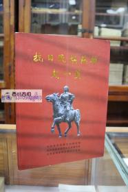 抗日民族英雄赵一曼 彩图版  简洁的文字 珍贵的图片记述了赵一曼艰辛和革命活动