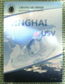 上海大学无人艇工程院宣传册