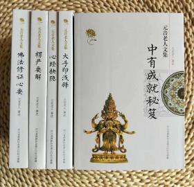 元音老人文集五册全