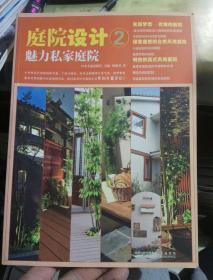 庭院设计2:魅力私家庭院