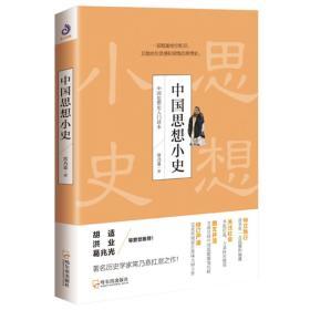 中国思想小史(插图版)