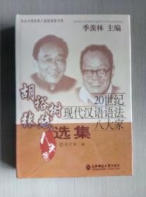 20世纪现代汉语语法八大家:胡裕树 张斌选集