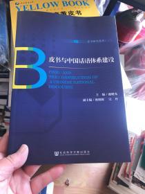 皮书与中国话语体系建设