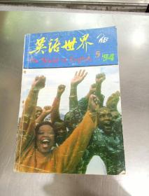 英语世界(1994.5)总第78期