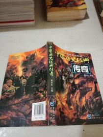 中学历史经典传奇