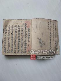 清代精抄中医秘方一册全 内容完整书法精到 70页筒子 售原书