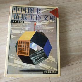 中国图书情报工作文库