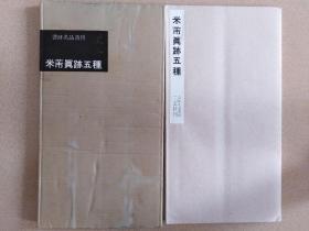 米芾真迹五种 书迹名品丛刊 1961年初版
