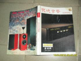 发烧音响 1996年1月号 第118期(8品大16开366页)44759