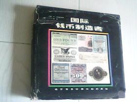 国际钱币制造者