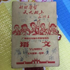 语文五年级第一学期 广州市五年制小学暂用课本