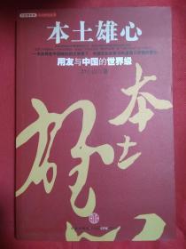 本土雄心:用友与中国的世界级