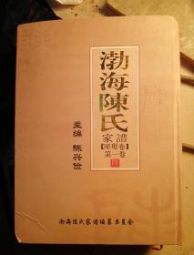 渤海陈氏家谱 第一卷