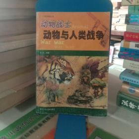 动物战士:动物与人类战争【一版一印、仅6000册】